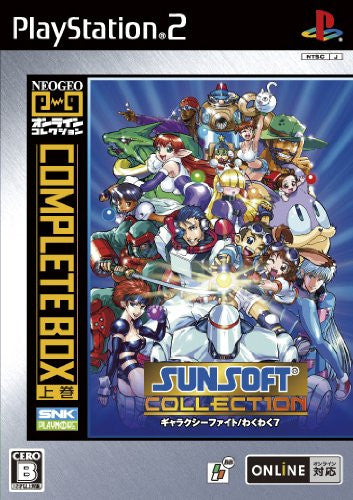 Image 6 for NeoGeo Online Collection Complete Box Volume 1