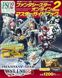 Thumbnail 1 for Phantasy Star Online 2 Master Guide Book