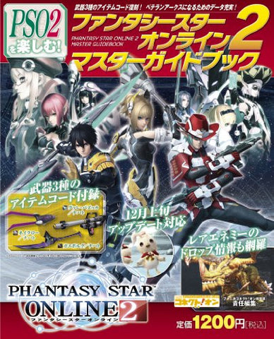 Image for Phantasy Star Online 2 Master Guide Book