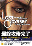 Thumbnail 2 for Lost Odyssey Official Perfect Guide