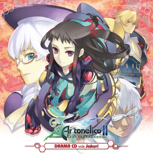 Image 1 for Ar tonelico II: Sekai ni Hibiku Shoujotachi no Metafalica DRAMA CD side Jakuri