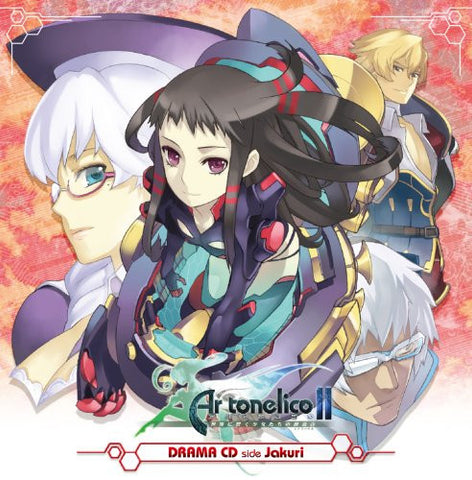 Image for Ar tonelico II: Sekai ni Hibiku Shoujotachi no Metafalica DRAMA CD side Jakuri