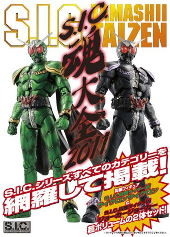 Image for Kamen Rider W - Kamen Rider x Kamen Rider Double & Decade: Movie War 2010 - Kamen Rider Double Cyclone Cyclone - S.I.C. (Bandai)