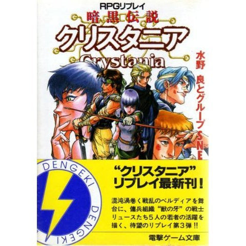 Image for Ankoku Densetsu Christania Rpg Replay Game Book / Rpg