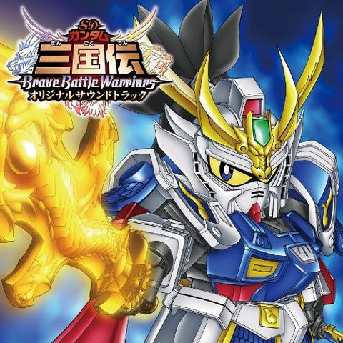 Image for SD Gundam Sangokuden BraveBattleWarriors Original Soundtrack