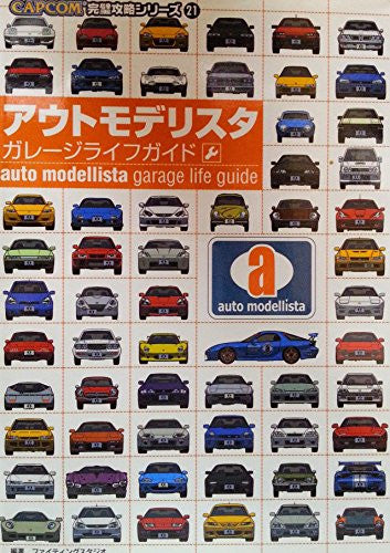 Image 1 for Capcom Auto Modellista Garage Life Guide Book / Ps2 / Xbox / Gc