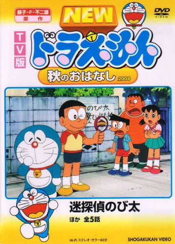 Image for New Doraemon Aki No Ohanashi 2008