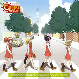 Thumbnail 2 for Hidamari Sketch Original Sound Track