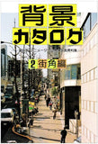 Digital Scenery Catalogue - Manga Drawing - Streets in Japan - 1