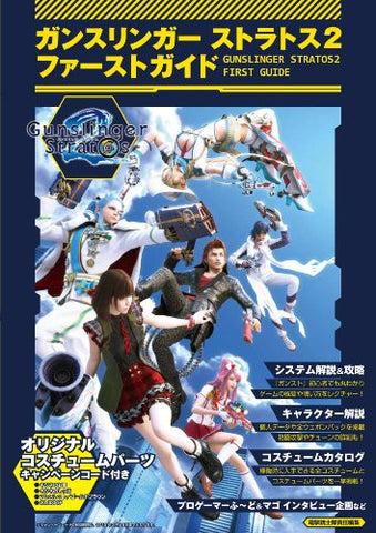 Image for Gunslinger Stratos 2 Fast Guide