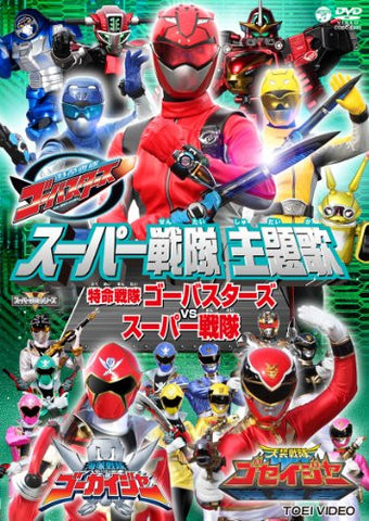 Image for Tokumei Sentai Go-Busters vs Super Sentai