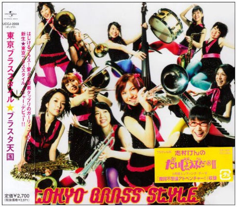 Image for Brass Style Tengoku / Tokyo Brass Style