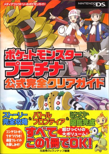 Image 1 for Pokemon Platinum Perfect Guide (Pokemon Guide Series Of Media Factory)