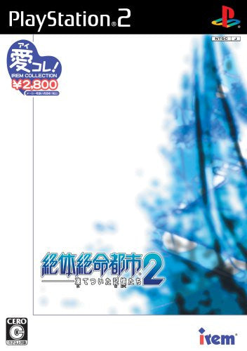 Image 1 for Zettai Zetsumei Toshi 2: Itetsuita Kioku Tachi (Irem Collection)