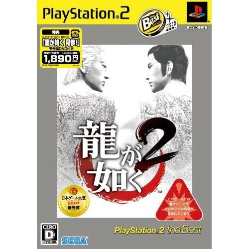 Image 1 for Ryu ga Gotoku 2 (PlayStation2 the Best)