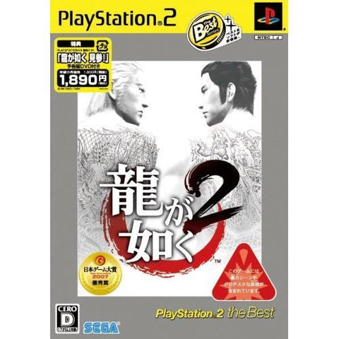 Image for Ryu ga Gotoku 2 (PlayStation2 the Best)