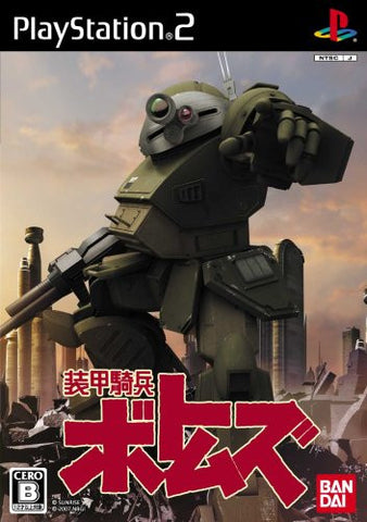 Image for Soukou Kihei Votoms