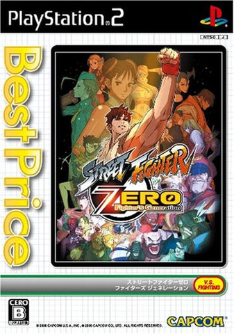 Image for Street Fighter Zero - Fighters Generation (Best Price)