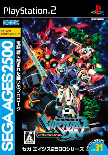 Image 1 for Sega Ages 2500 Vol. 31: Dennou Senki Virtual On