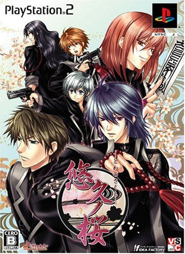 Image 1 for Yuukyuu no Sakura [Limited Edition]