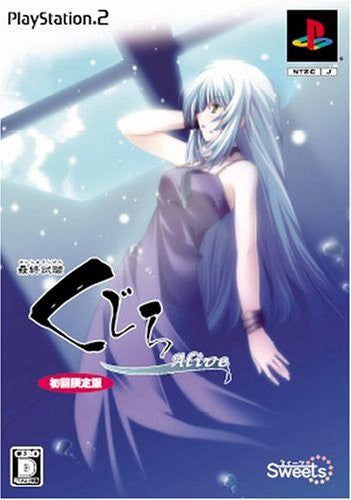 Image 1 for Saishu Shiken Kujira: Alive [Limited Edition]