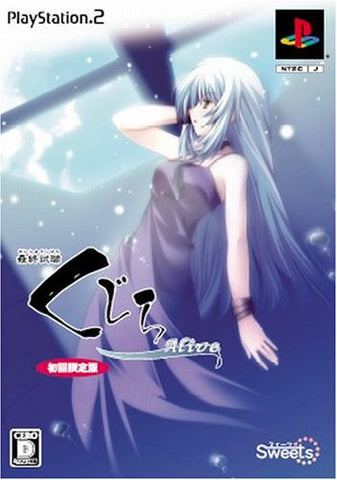 Image for Saishu Shiken Kujira: Alive [Limited Edition]