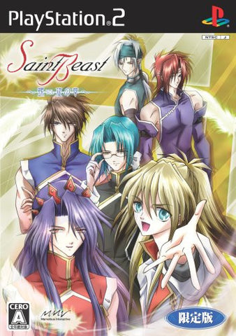 Image for Saint Beast: Rasen no Shou [Limited Edition]
