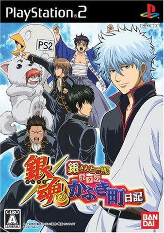 Image for Gintama Gin-San to Issho! Boku no Kabuki Machi Nikki