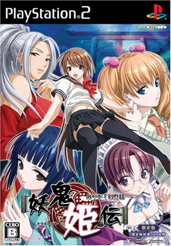 Image 1 for Youki Hime Den [Limited Edition]