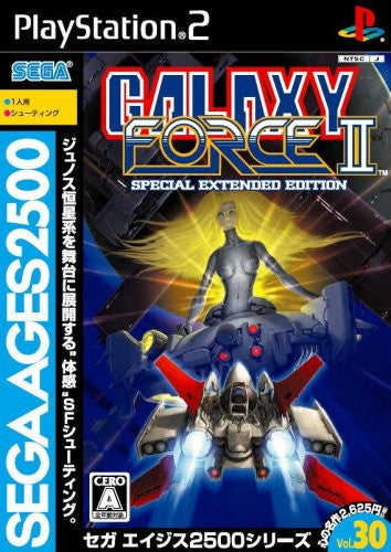 Image 1 for Sega Ages 2500 Vol. 30: Galaxy Force II