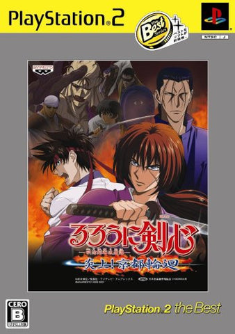 Rurouni Kenshin: Enjou! Kyoto Rinne (PlayStation2 the Best)