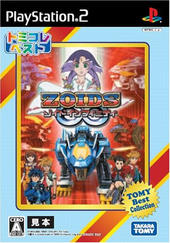 Zoids Infinity Fuzors (Tomy Best Collection)