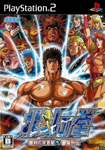 Hokuto No Ken / Fist of the North Star