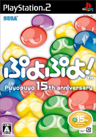 Image for Puyo Puyo! 15th Anniversary