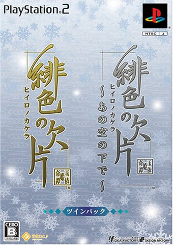 Hiiro no Kakera: Ano Sora no Shita de [Twin Pack]