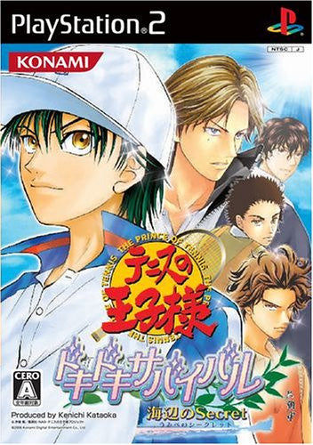 Prince of Tennis: Doki Doki Sabaibaru - Secret