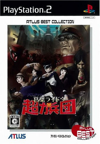 Devil Summoner: Kuzunoha Raidou (Atlus Best Collection)