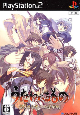 Image for Utaware Rumono
