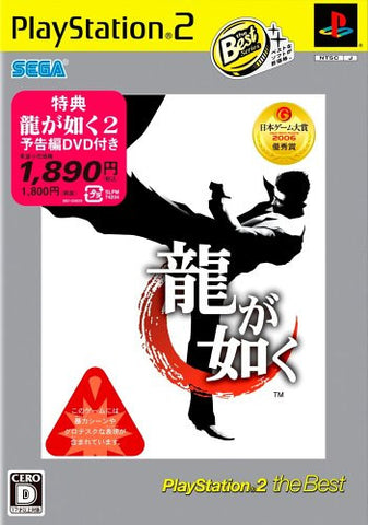 Image for Ryu ga Gotoku (PlayStation2 the Best)