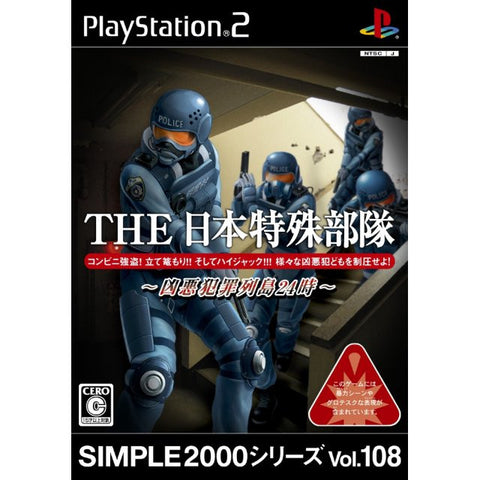Simple 2000 Series Vol. 108: The Special Forces Japan