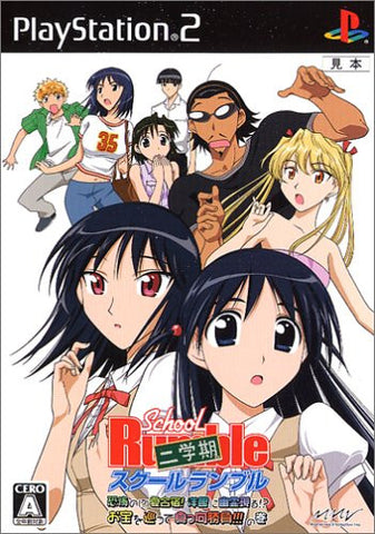 Image for School Rumble 2nd Term