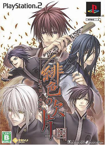 Image for Hiiro no Kakera [Limited Edition]