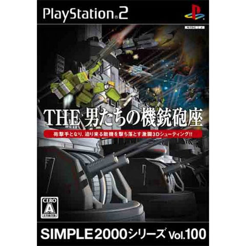 Image for Simple 2000 Series Vol. 100: The Man's Machine Gun Platform