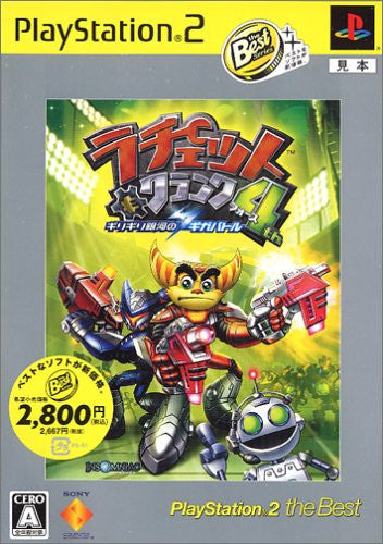 Image 1 for Ratchet & Clank 4th Girigiri Gingano Giga-battle (PlayStation2 the Best)