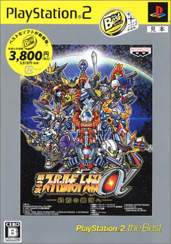 Image for Dai-3-Ji Super Robot Taisen Alpha: Shuuen no Gingae (PlayStation2 the Best)