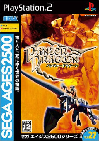 Image for Sega Ages Vol. 27: Panzer Dragoon