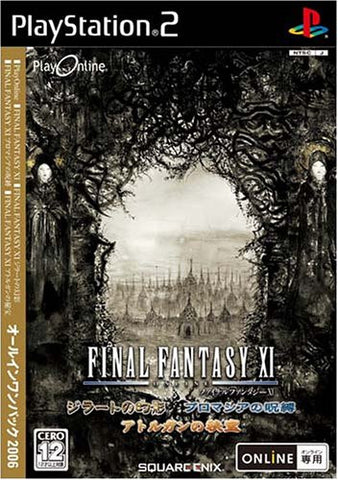 Image for Final Fantasy XI: All-In-One Pack 2006