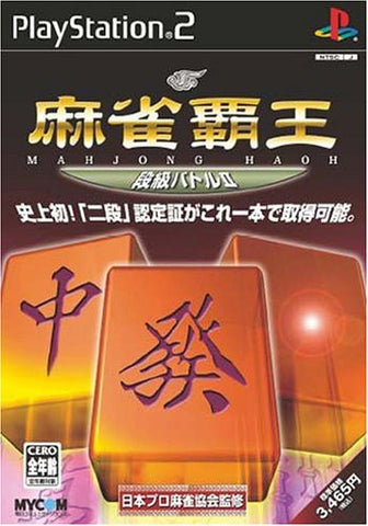 Image for Mahjong Haoh: Shinken Battle II