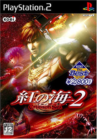Image for Crimson Sea 2 (Koei the Best)