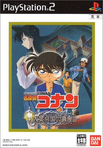 Image 1 for Meitantei Conan: Daiei Teikoku no Isan (Bandai the Best)